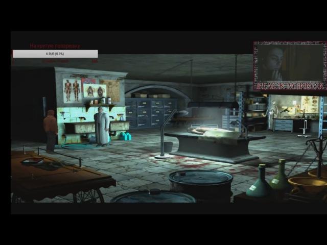 Топовый диалог (отрывок) из игры Black Mirror / Черное Зеркало