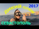 ДИКИЙ КАМЫШОВСКИЙ ПЛЯЖ / ПОДВОДНАЯ СЪЁМКА / СЕВАСТОПОЛЬ 2017