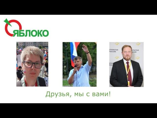 Заявление партии Яблоко в поддержку оппозиционных политиков преследуемых влас