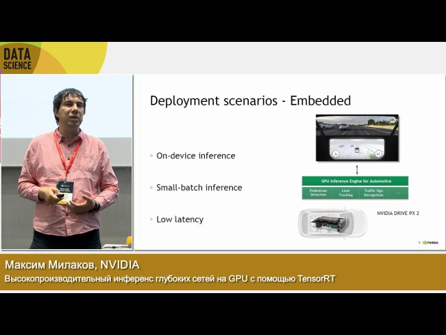 Максим Милаков, NVIDIA Высокопроизводительный инференс глубоких сетей на GPU с помо...