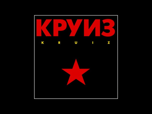 Kruiz - Kruiz [Full Album]