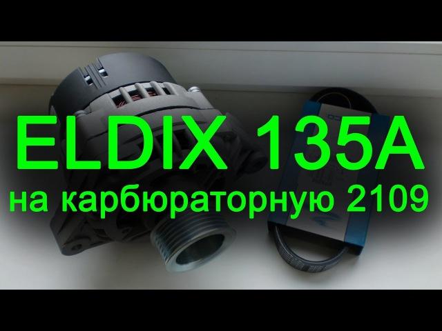 Генератор ELDIX 135A на карбюраторный ВАЗ