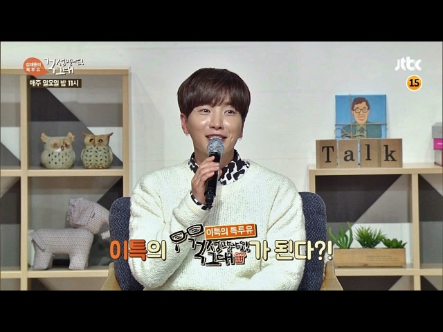 Preview 170119 'Kim Jedong's Talk To You' Ep 90 Leeteuk