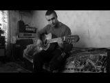 Артем Пивоваров - собирай меня(кавер на гитаре)