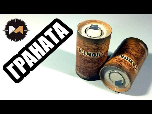 Недорогие страйкбольные гранаты КАМОК Airsoft grenade KAMOK