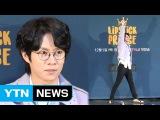 [★영상] '립스틱 프린스' 김희철