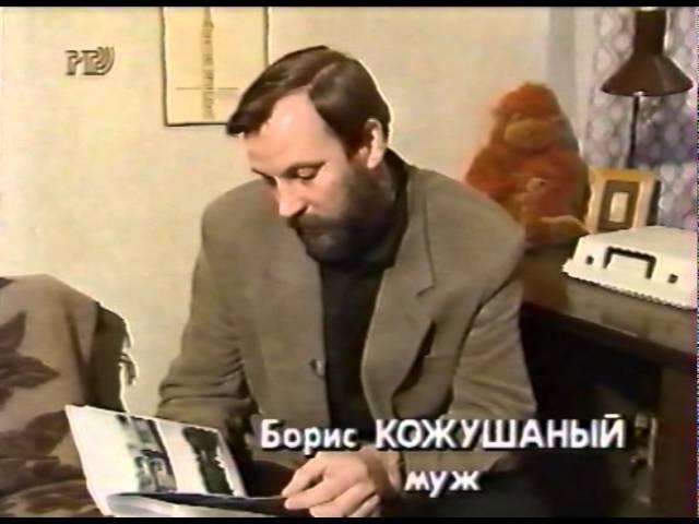Надежда Кожушаная К2 Перпендикулярное кино 1997