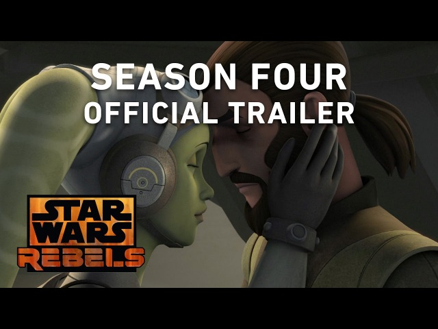 Официальный трейлер 4 сезона сериала Звездные Войны: Повстанцы (Star Wars: Rebels)