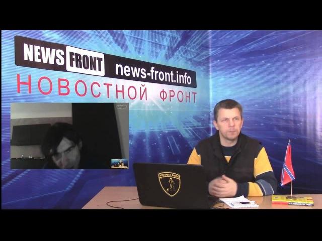 Что происходит в гуще событий на Донбассе. Антон Розенвайн. 11 февраля