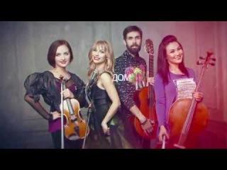 Промо концерта Дк Белая Дача 17 декабря Катя Чистова и 14 струн