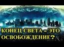 Конец Света - это Освобождение и раскрытие завесы над Тайной