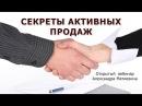 Секреты активных продаж - запись вебинара