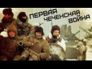 Первая чеченская война.Полная история \ The first Chechen war.Full story