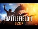 Battlefield 1 - На Западном фронте без перемен Обзор/Review