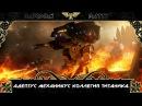 Warhammer 40000 Адептус Механикус Коллегия Титаника Войска Адептус Механикус Часть 3