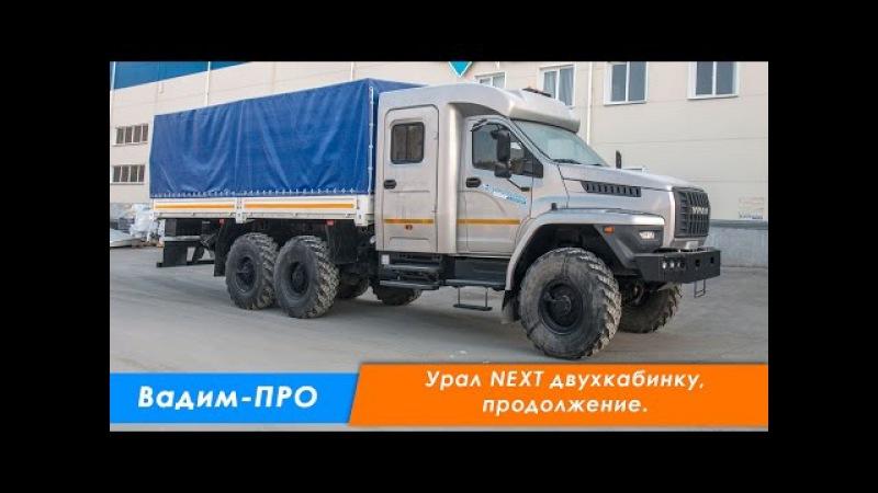 Бортовой Урал NEXT 4320-6951-74, сдвоенная кабина