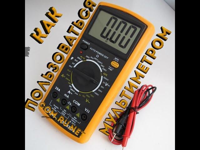 Как пользоваться мультиметром(тестером) Все функции