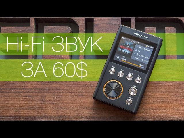 Hi-Fi плеер для бомжей? Первые впечатления от NiNTAUS X10 на Wolfson WM8965