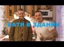 =Ваномас на Розовой Кухне - Трем за Жизнь, Батя в Здании, Проделки Немагии, Мопс и Толян=
