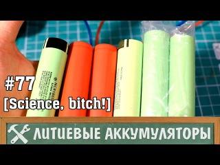 Советы по использованию литиевых аккумуляторов cjdtns gj bcgjkmpjdfyb. kbnbtds[ frrevekznjhjd