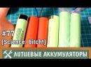 Советы по использованию литиевых аккумуляторов cjdtns gj bcgjkmpjdfyb kbnbtds frrevekznjhjd