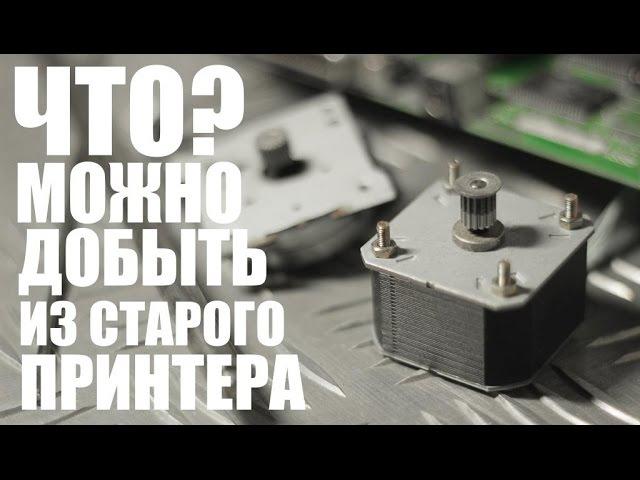 Что можно добыть из старого принтера (бесплатные запчасти для ЧПУ) | Хитрости 2 xnj vj;yj lj,snm bp cnfhjuj ghbynthf (,tcgkfnys