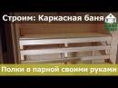 Как сделать полок для бани своими руками Полки в парной парилке