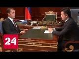 Медведев обсудил с Воробьёвым строительство мусоросжигательных заводов