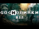 GOG Новинки 13 - 18.11.2016 Way of the Red Silence Candle Killing Time Even the Ocean