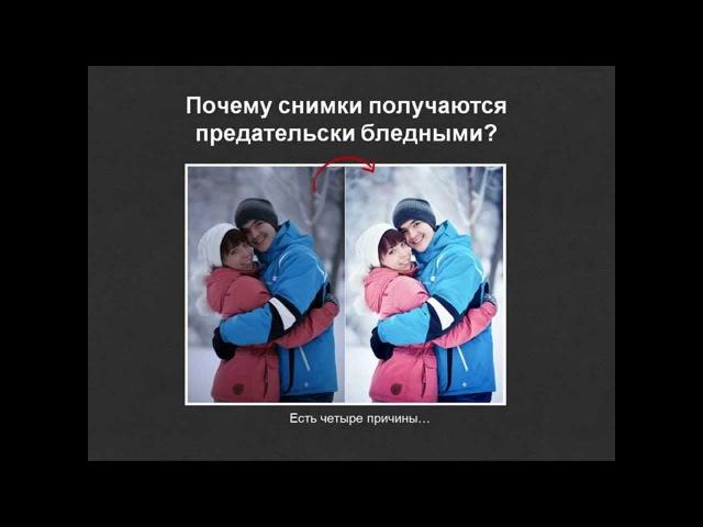 Секрет ярких и сочных фотографий » Freewka.com - Смотреть онлайн в хорощем качестве