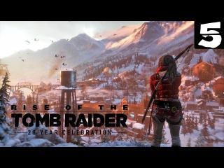 Прохождение Rise of the Tomb Raider: 20 Year Celebration - Часть 5 [PS4] [без комментариев]