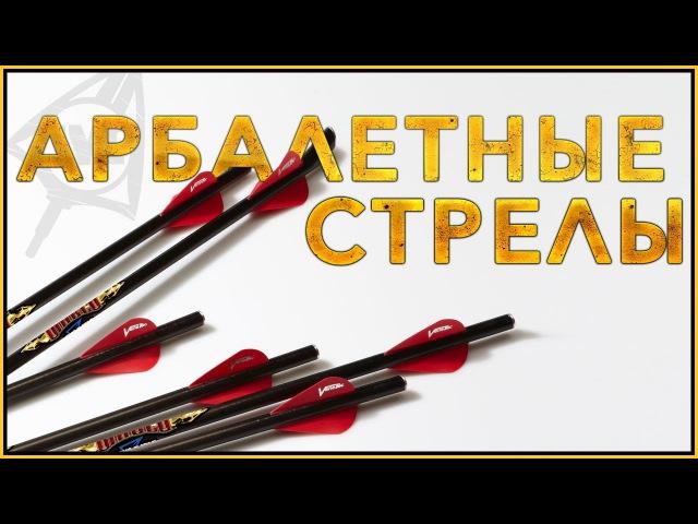 Арбалетные стрелы, 3 вопроса !