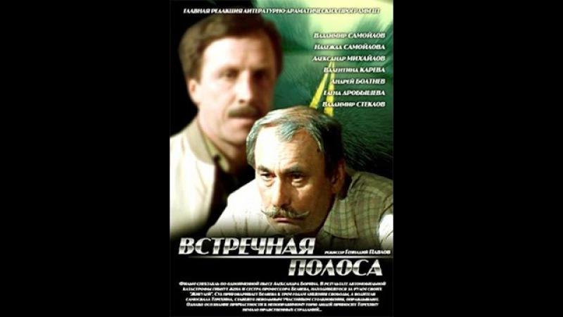 Встречная полоса. 1986г Драма, Фильм-спектакль по одноименной пьесе Александра Борина.