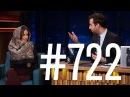 Вечерний Ургант - Кейт Бекинсейл/Kate Beckinsale,  «Терем-Квартет». 722 выпуск от21.11.2016