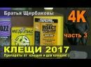 КЛЕЩИ 2017 Препараты от клещей и для клещей Часть 3 братья Щербаковы 4К