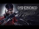 Dishonored 2: Death of the Outsider — Официальный премьерный трейлер с E3