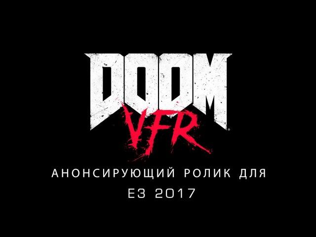 DOOM VFR — ролик анонса на E3 2017
