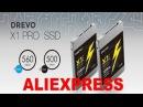 Drevo x1 pro SSD 256GB с Aliexpress