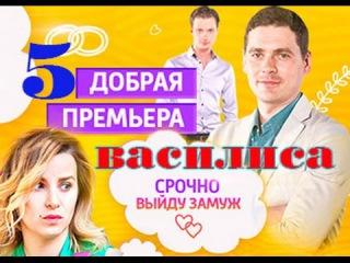 Василиса 2017 Серия 5