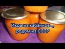 Очень вкусная Икра кабачковая как в СССР Делаем на зиму любимую икру
