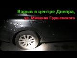 Взрыв в центре Днепра (30.11), ул. Михаила Грушевского, 24 (бывшая ул. Карла Либкхнехта)
