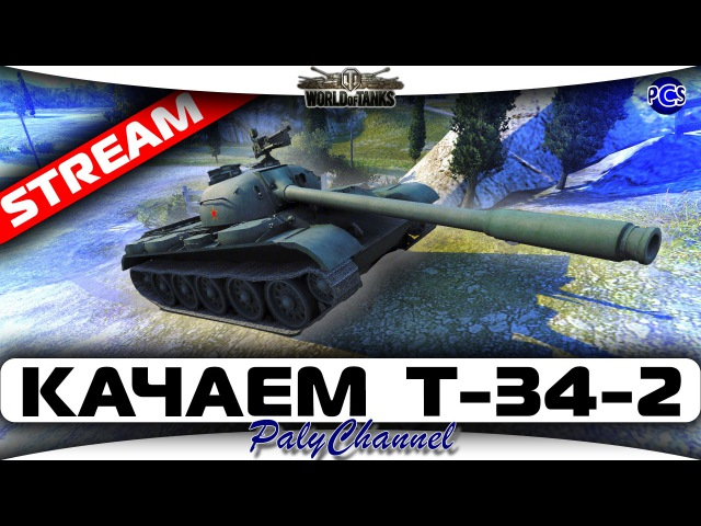 Стрим - Качаем Т-34-2 || World of Tanks PalyChannel