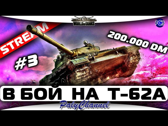 Стрим - В бой на Т-62А 3 ФИНАЛ || World of Tanks PalyChannel
