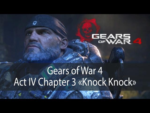 Knock Knock ▶ Act 4 Chapter 3 ▶ Gears of War 4 прохождение ● 1080p60