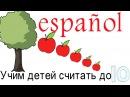 Испанский для детей Цифры Учим детей счёту от 1 до 10 Испанский с нуля