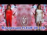 Коллекция Валентина Юдашкина FLEUR DE LIS! для Фаберлик! Показ на конференции 4.02.17