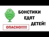 БОНСТИКИ-2 ЕДЯТ ДЕТЕЙ?! Кто такие БОНСТИКИ?