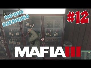 Mafia 3: Прохождение на русском 12| Мочим Бухлишко