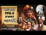 Египет в FFA 4 Civilization 6 | VI - let's play (1 серия)