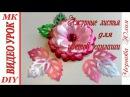 Ажурные листики для цветов канзаши/Delicate leaves for flowers